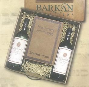מארז שי מהודר הכולל : יין אדום + יין לבן + הגדת פסח