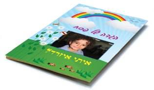 הגדת ילדים עם תמונה אישית לכל ילד 36 עמוד, כריכת סיכות