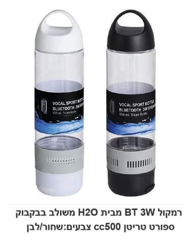 רמקול BT 3W משולב בבקבוק ספורט טריטן CC500 מבית H2O
