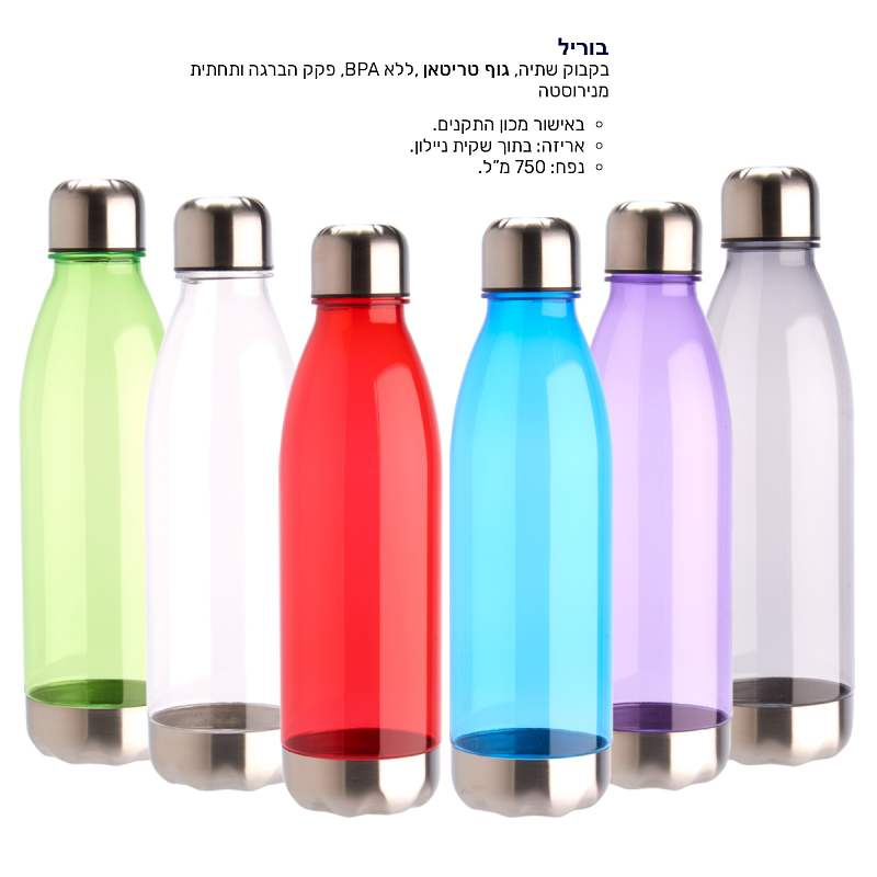 """בוריל, בקבוק שתיה עם פקק הברגה גוף טאריטן ללא BPA תחתית מנירוסטה . 750 מ""""ל אריזת נילון אישור מ . התק"""