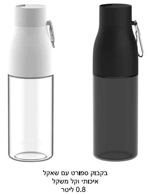 בקבוק ספורט עם שאקל 0.8 ליטר