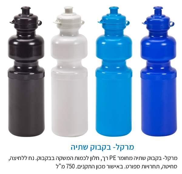 """מרקל, בקבוק לשתיה מחומר PE רך חלון לכמות המשקה נוח ללחיצה סחיטה 750 מ""""ל"""