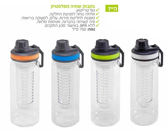 """הייז, בקבוק שתיה מפלסטיק גוף טריטאן אחיזה נוחה למניעת החלקה מסננת לחליטת פירות עלים 750 מ""""ל ללא BPA"""