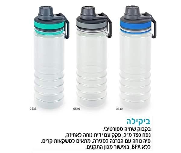 """ביקילה, גוף טרייטאן אחיזה נוחה פיה קשיחה בהברגה אטימה מלאה ללא BPA נפח 750 מ""""ל באישור מכון התקנים"""
