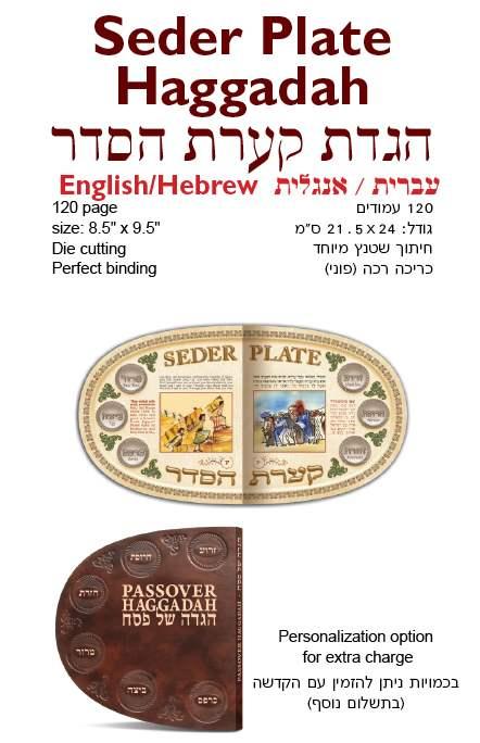 הגדת פסח קערת הסדר 120 עמוד, עברית/אנגלית, כריכת ספר רכה