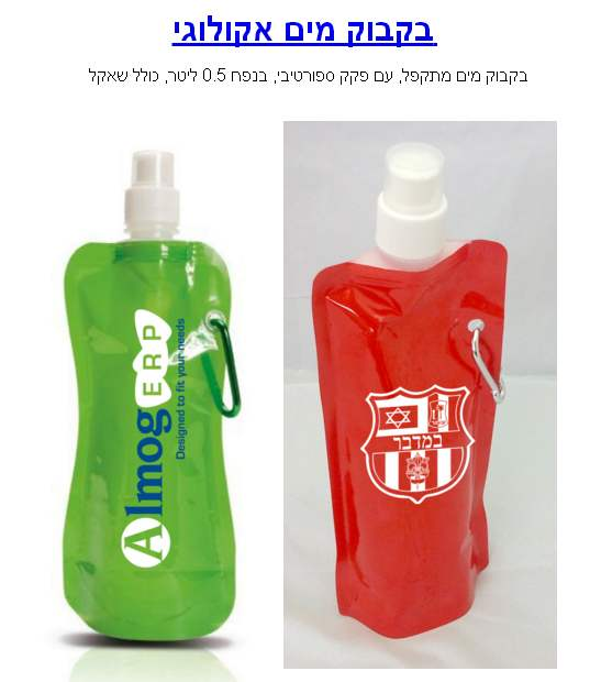 בקבוק מים מתקפל עם פקק ספורטיבי בנפח 0.5 ליטר כולל שאקל