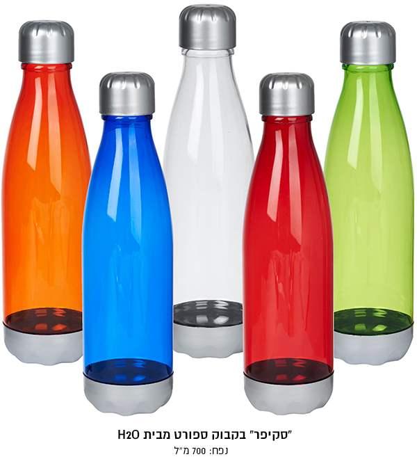 סקיפר, בקבוק ספורט H2O עשוי טריטן עם מכסה ובסיס כסופים 700 מל באישור מכון התקנים