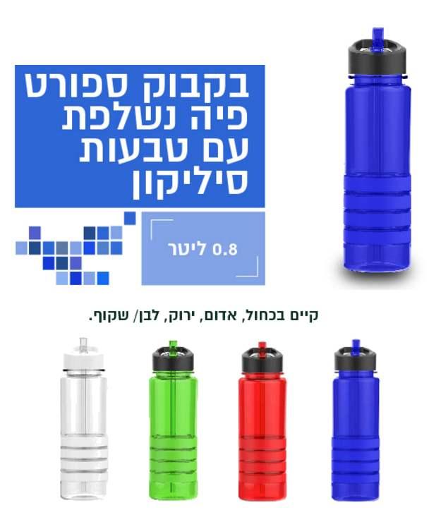 בקבוק ספורט פיה נשלפת עם טבעת סיליקון 0.8 ליטר בצבעים - אדום ירוק כחול לבן/שקוף