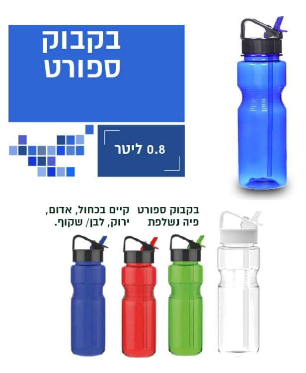 בקבוק ספורט פיה נשלפת 0.8 ליטר צבעים - כחול אדום ירוק לבן/שקוף