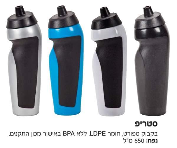 סטריפ, בקבוק ספורט PE ללא BPA