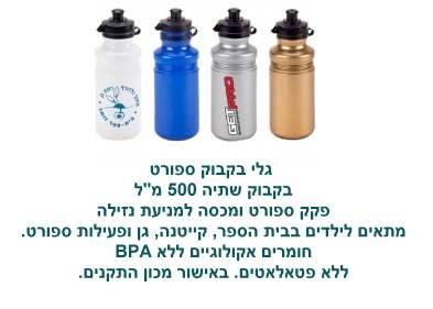 """בקבוק שתיה 500 מ""""ל פקק ספורט ומכסה למניעת נזילה חומרים אקולוגיים ללא BPA ללא פטאלאטים אישור מכון התק"""