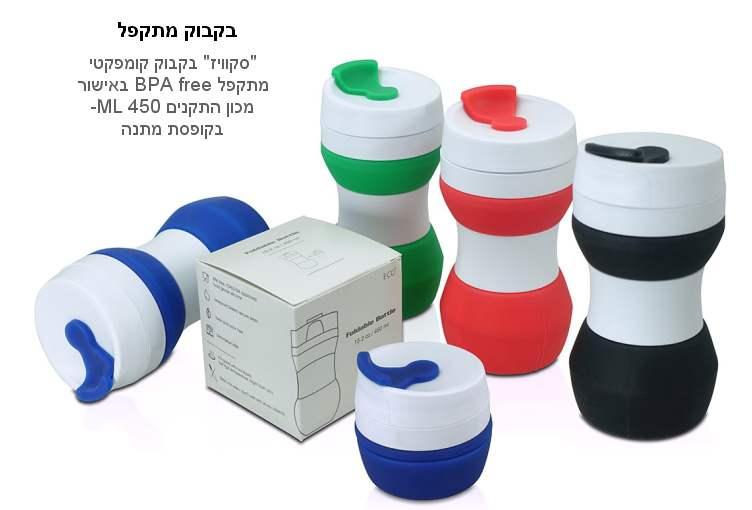 סקוויז, בקבוק קומפקטי מתקפל FREE BPA באישור מכון התקנים 450 מל בקופסת מתנה