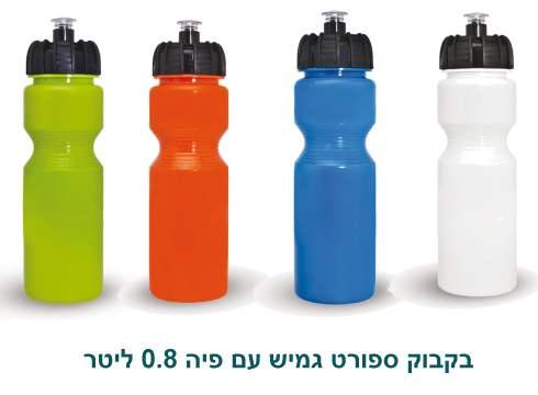 בקבוק ספורט גמיש עם פיה 0.8 ליטר