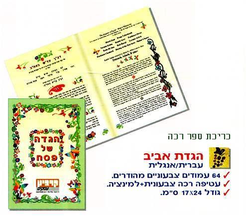 הגדת פסח האביב עברית/אנגלית, כריכת פוני, נייר פנים 135 גרם, 64 עמוד 17/24