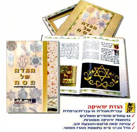 הגדת פסח יודאיקה, עברית-אנגלית/צרפתית כריכה קשה, נייר פנים קרם 135 גרם, 64 עמוד 17/24