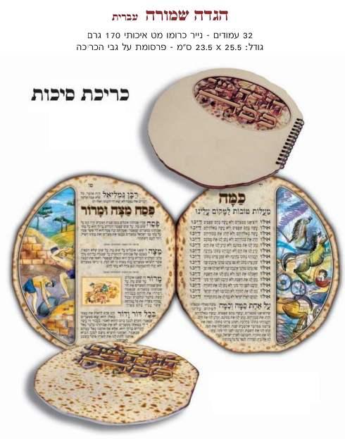 הגדת פסח עגולה שמורה עברית, כריכה רכה סיכות, 23.5/25.5 32 עמוד