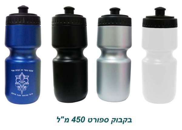 """בקבוק ספורט 450 מ""""ל עשוי מחומר פוליפרופילן ללא BPA מוצר נוח לילדים"""