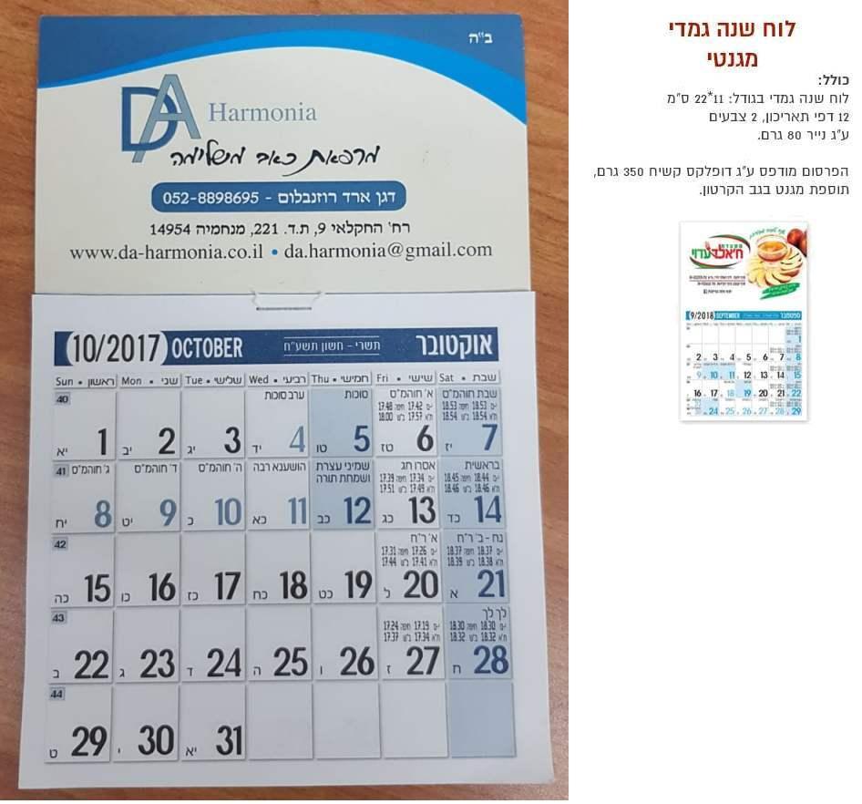 לוח שנה מיני מגנט בגב בחיבור סיכות גודל 22 * 11 סמ 12 דפי תאריכון 2 צבעים פרסום על קרטון 350 גר עם מגנט