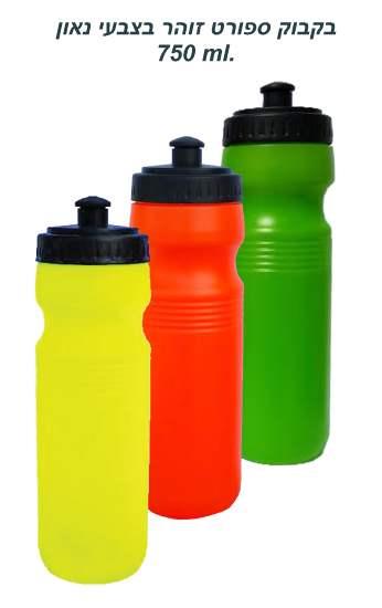 בקבוק ספורט זוהר 750 מל בצבעי נאון