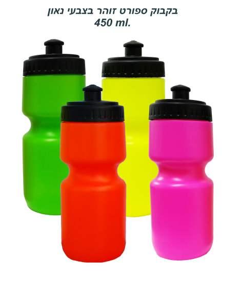 בקבוק ספורט זוהר 450 מל בצבעי נאון