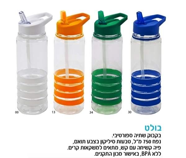 """בולט, בקבוק שתיה גוף TRITAN פיה קשיחה עם קשית טבעות סיליקון לאחיזה לל BPA 750 מ""""ל"""
