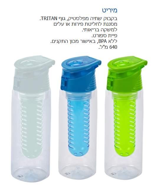 מיריט, בקבוק שתיה מפלסטיק גוף TRITAN מסננת לחליטת פירות או עלים למשקה בריאותי פיית ספורט ללא BPA