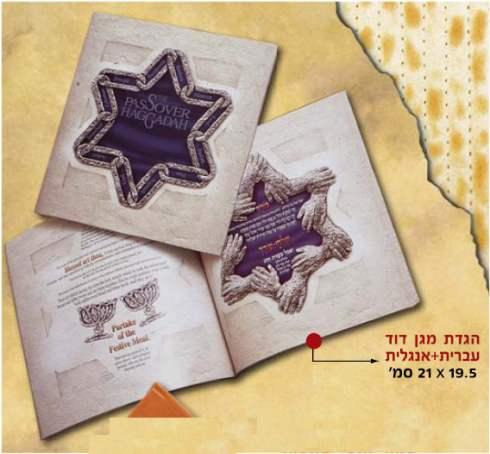 הגדת פסח מגן דוד עברית/אנגלית, גודל 19.5/21-כריכת ספר רכה, 64 עמוד