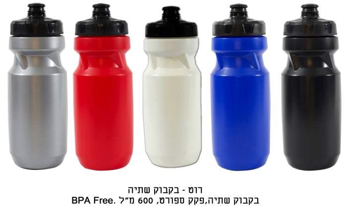 """רוט, בקבוק שתיה פקק ספורט 600 מ""""ל ללא BPA"""