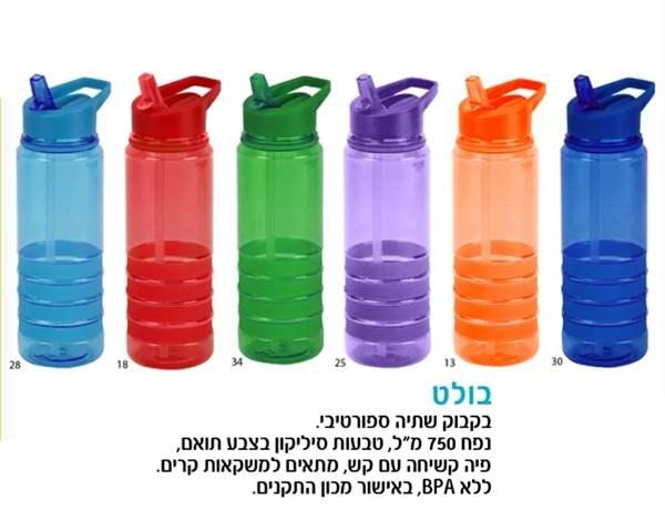 """בולט, בקבוק שתיה גוף AS טבעות סיליקון בצבע תואם ללא BPA 750 מ""""ל"""