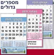 מספרים גדולים, לוח פלקטי מכיל 13 דפי תאריכון, חודש נוכחי גדול + חודש קודם וחודש הבא, עם פרפורציה לתלישה
