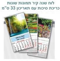 פלקט עם תאריכון חודשי 33 סמ, לוח שנה לקיר חיבור סיכות, צגוון תמונות כולל הדפסת פרסומת על הפלקט