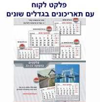 לוח שנה קיר פלקט תמונת לקוח, מגוון תאריכונים: 23 / 30 / 33 חודשי ותלת חודשי חיבור ספירלה או סיכות