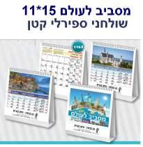 לבריאות, לוח שנה שולחני ספירלי יומי בסיס קרטון 16 דפי פרוצס דגם CD 13.8 על 11.8 סמ