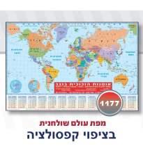 מפת עולם, לוח שנה קפסולציה תחזית שנתית עם הדפסת מפת עולם צבעונית כולל פרסומת בצבע אחד