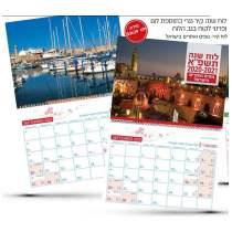 נופים ואתרים בישראל לוח שנה קיר ספירלי תמונות מצולם 26 / 32 תאריכון חודשי