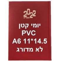 PVC מארס, יומן קטן יומי 14.5 * 11 A6 לא מדורג