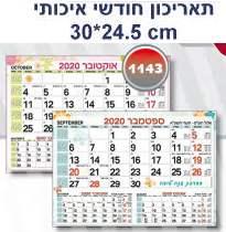 תאריכון חודשי 30X24 סמ גודל A4 ציורים ) ילדים ( מודפס פרוצס+פרפורציה לתלישה מתאים לחיבור תמונה בגודל A4