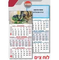 דגם צים, לוח שנה קיר מספרים 12 דפים שלושה חודשים לכל דף, מחובר לראש פלקט פרסומי בעיצוב הלקוח
