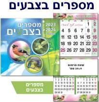 מספרים בצבעים, לוח שנה לקיר 6/1 מהודר 12 דפי פרוצס, כריכת ספירלה * תאריכון חודשי לכל דף