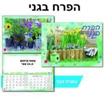 הפרח בגני, לוח שנה 8 / 1 מצולם מהודר 6 דפים, כריכת ספירלה *תאריכון דו חודשי לכל דף