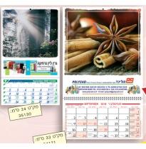 לוח שנה קיר מצולם פלקט 8 / 1 או 4 / 1 גיליון + תאריכון 24 או 33 ס@quot;מ לבחירה תמונות שונות מהקטלוג