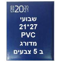 PVC יומן שבועי ענק 27 / 21 כריכת ספר קשה מרופדת מדורג 16 חודש 192 עמוד