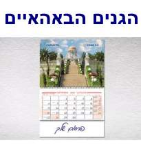 הגנים הבאהיים בחיפה, לוח קיר פללקט תלת מימד (3D) צבעוני 17 חודש עב/אנג 33 * 48 סמ