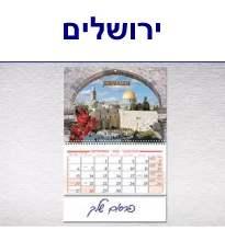 ירושלים, לוח קיר פללקט תלת מימד (3D) צבעוני 17 חודש עב/אנג 33 * 48 סמ