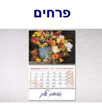 פרחים, לוח קיר פללקט תלת מימד (3D) צבעוני 17 חודש עב/אנג 33 * 48 סמ