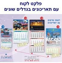 לוחות שנה פלקט תאריכונים עם תאריכונ ים בגדלים שונים