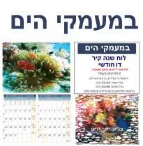 ציורי וינטאג', לוח קיר 6 / 1 7 דפים תאריכון דו חודשי