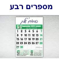 לוח שנה מספרים גדולים ספירלי + מתלה 12 דפים - חודשי -