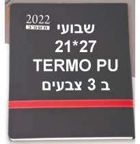 כנרת, יומן שבועי קוורטו 27 / 21 כריכה קשה PU טרמי פינות תלישות סימניה סאטן נייר 80 גר'