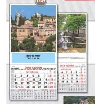 פלקט עם תאריכון 33 סמ - תלת חודשי כולל הדפסת פרסומת מבחר גדול של תמונות חיבור סיכות